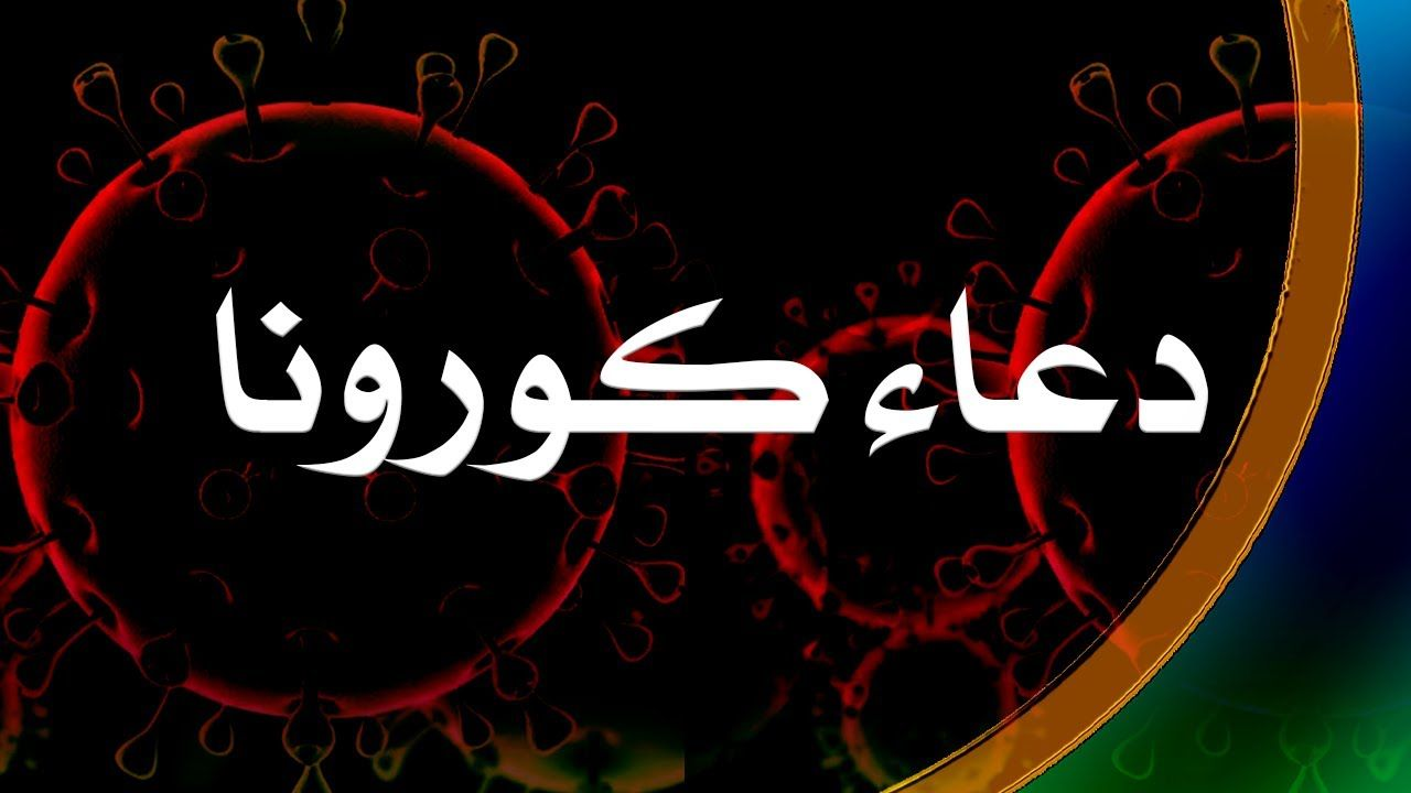 دعاء النبي ﷺ لرفع الوباء والبلاء و الوقاية من فيروس كورونا ومن جميع الأم Neon Signs Neon Signs