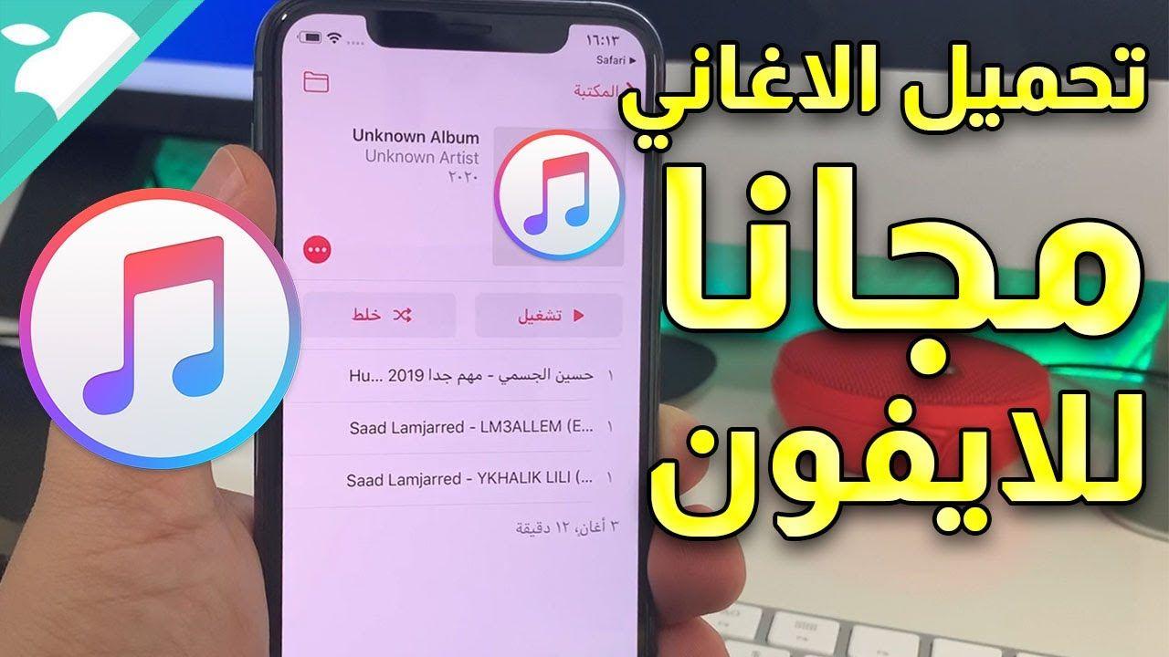 طريقة تحميل الأغاني مجانا للايفون وحفظها في تطبيق الموسيقى بدون الحاجة ل