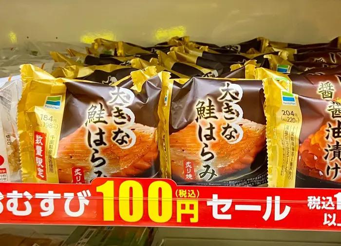 ファミマ おにぎり 100 円 セール 2020