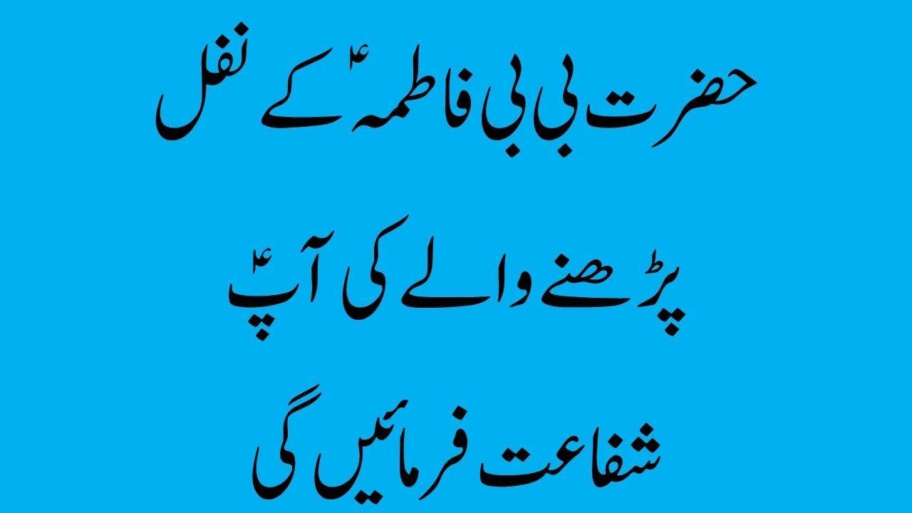 Hazrat Bibi Fatima S A Kay Nafal-Mah e Shaban Kay Nafal
