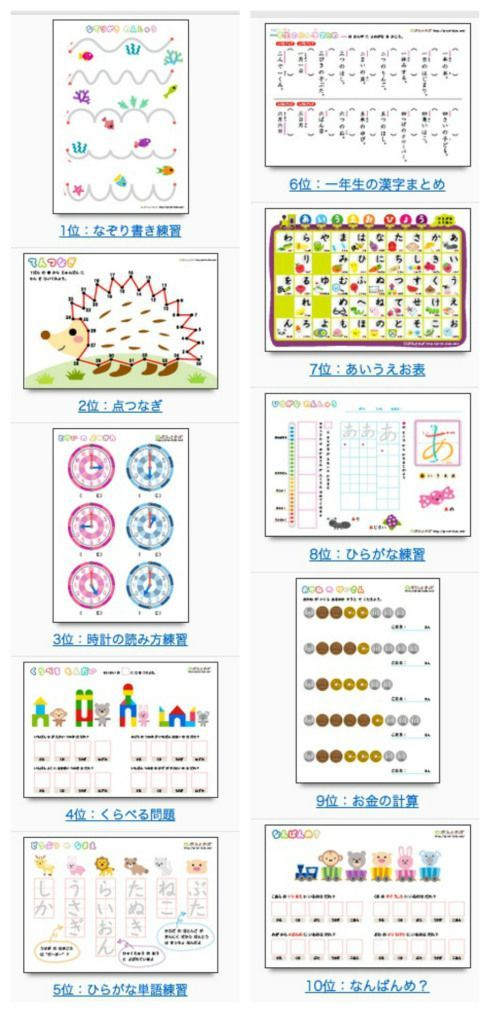 Japanese Language Learning Printables For Kids Educational Worksheets Japanese Language Learning Japanese Kids Japanese for kids worksheets