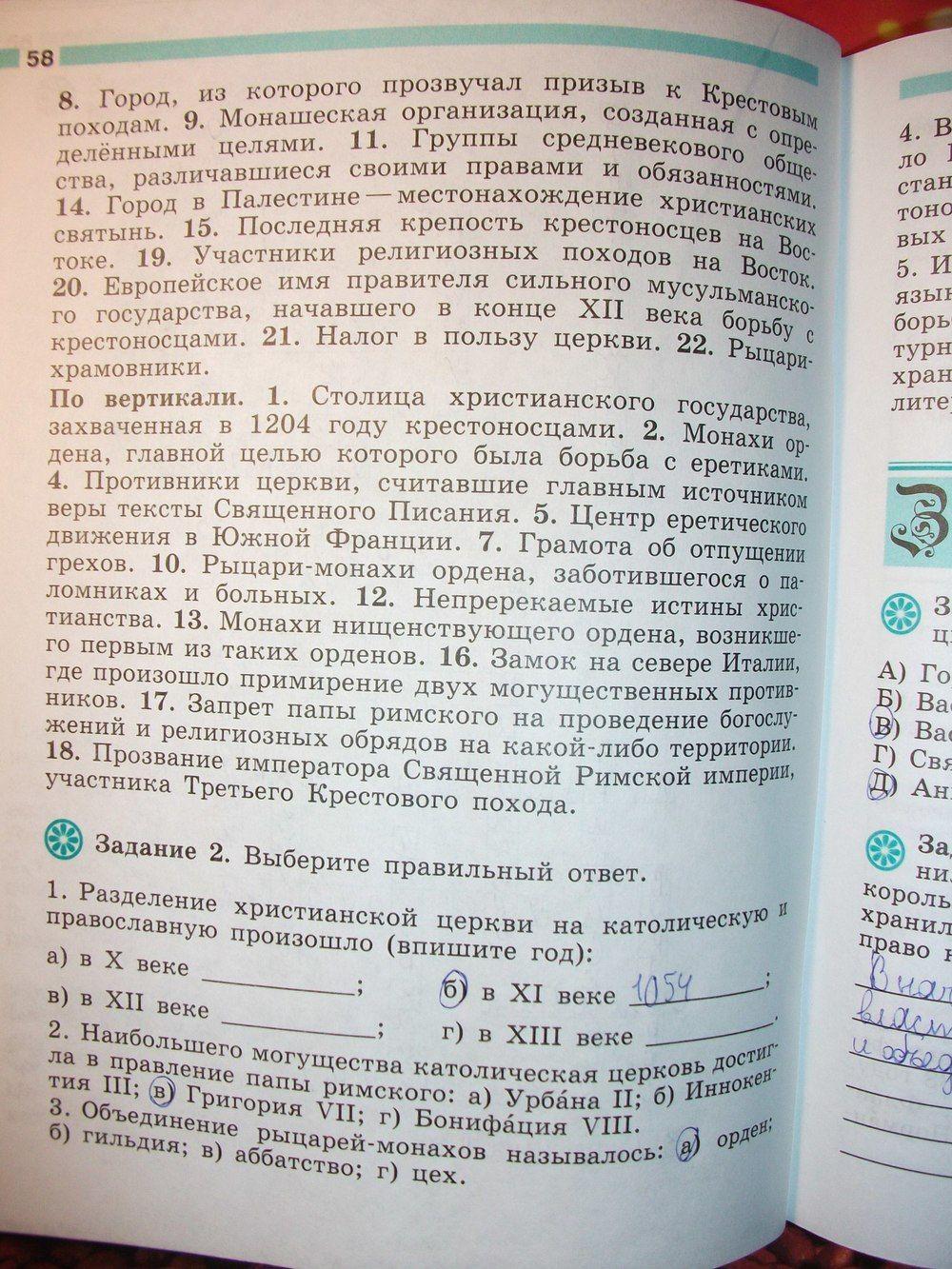 Решебник по истории 6 класс ведюшкин рабочая тетрадь спиши.ру