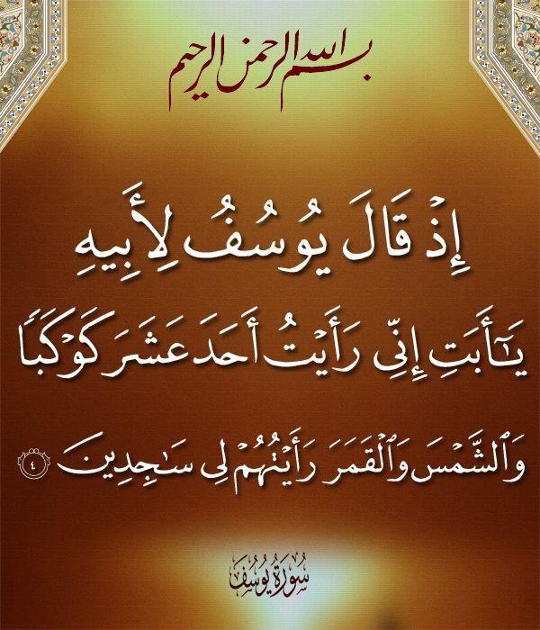 ٤ يوسف Calligraphy Islamic Quotes Arabic Calligraphy