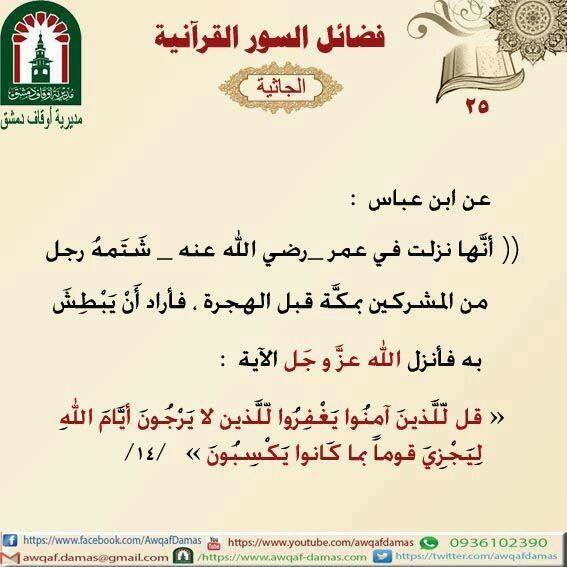 Pin By Asma Elamrani On ٤٥ سورة الجاثية Calligraphy Arabic Calligraphy Islam