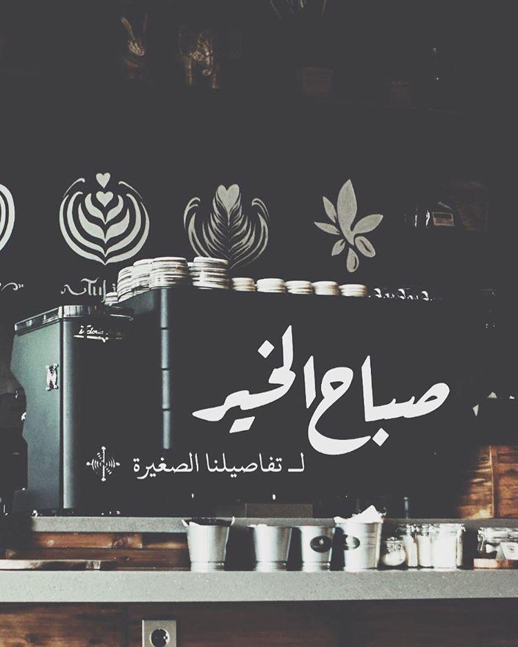 Pin By Hajar On صباحات Cool Words Arabic Words Words