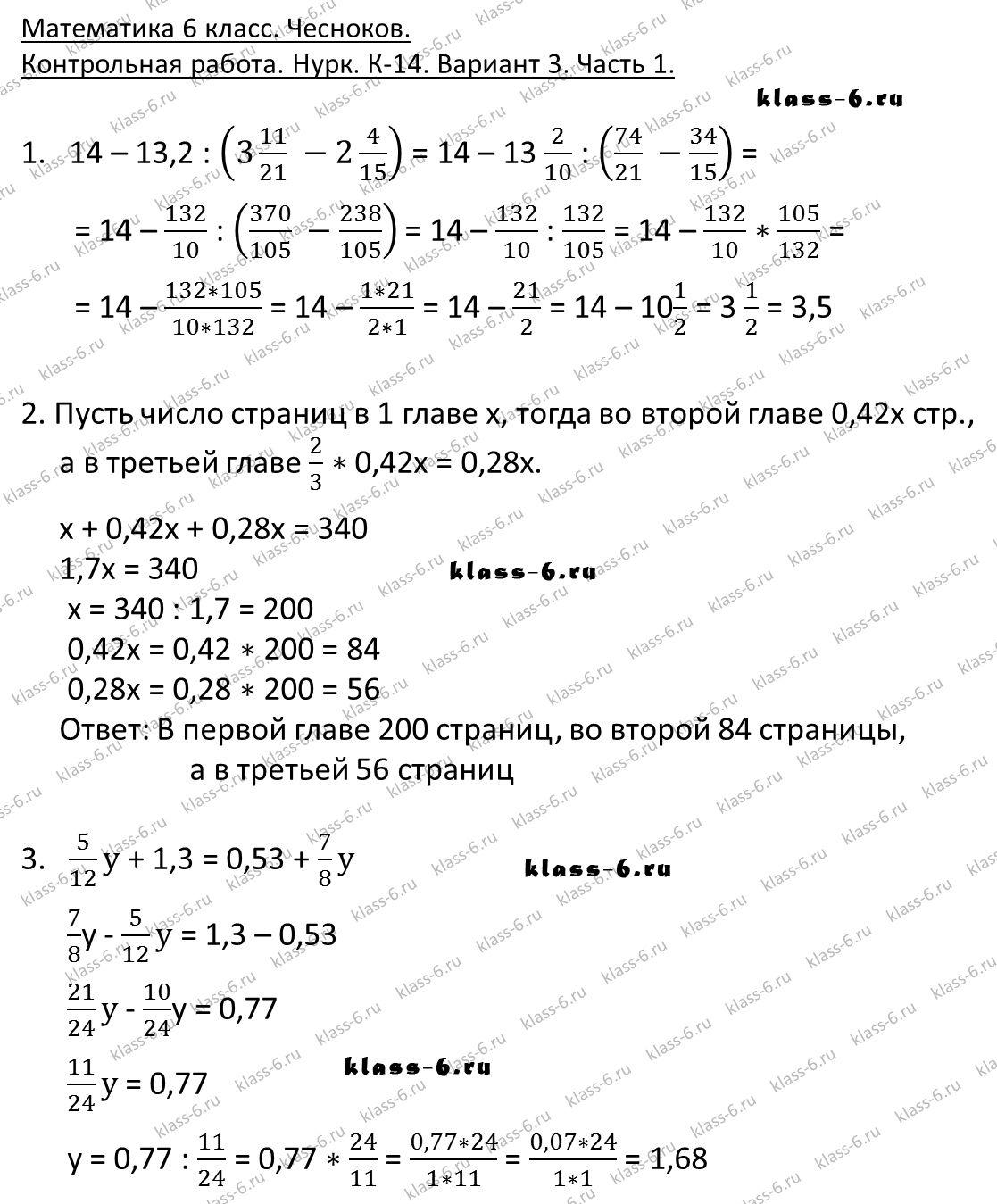 Контрольная работа по математике 6 класс виленкин номер