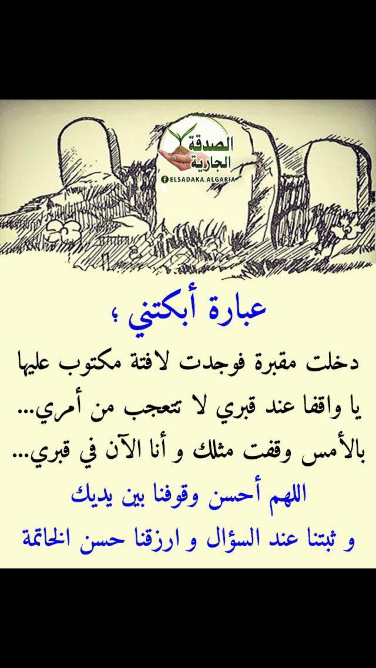 اللهم امين Wisdom Quotes Life Beautiful Arabic Words Islam Facts