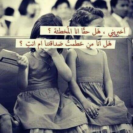 اخبريني ياصديقتي Me As A Girlfriend Arabic Quotes Arabic Words