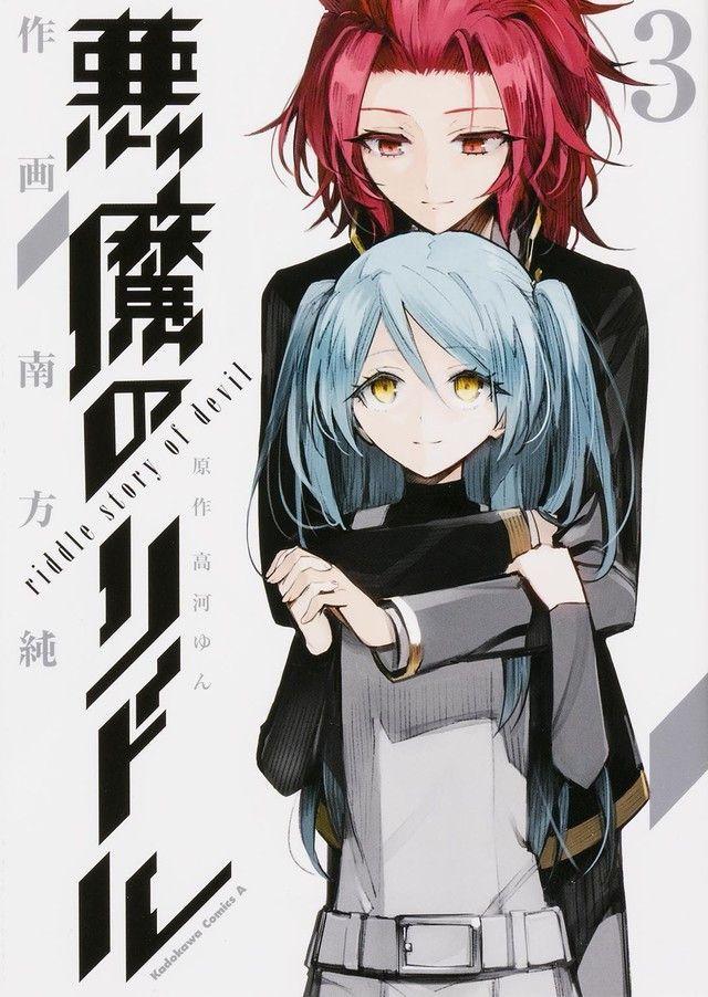 """Akuma no Riddle"" Manga Wraps Up Riddles, Manga, Wraps"