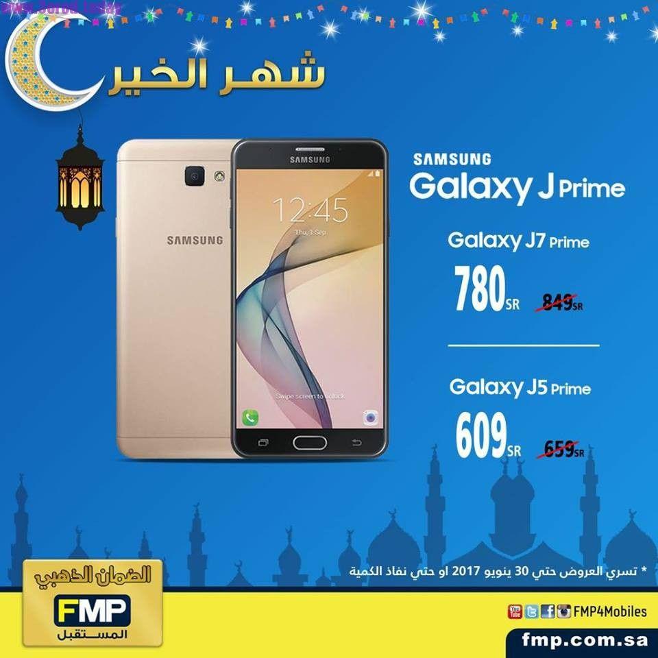 8874e5a53 سعر جوال سامسونج جالكسي J7 و J5 برايم في المستقبل للاجهزة الحديثة – عروض  الجوالات في رمضان     عروض اليوم