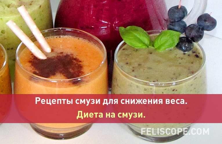 Жидкая Диета На Смузи.