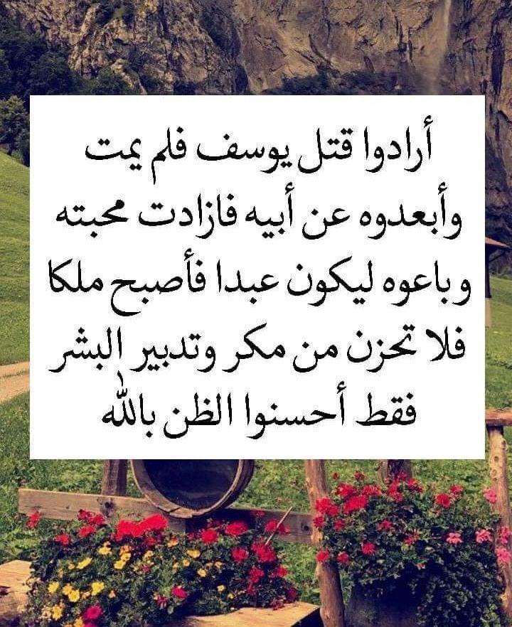 عبارات اسلامية مؤثرة Arabic Calligraphy Islam Photo
