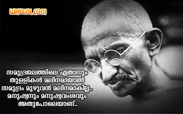 Gandhi Thoughts Malayalam Inspiring Mahatma Gandhi Thoughts