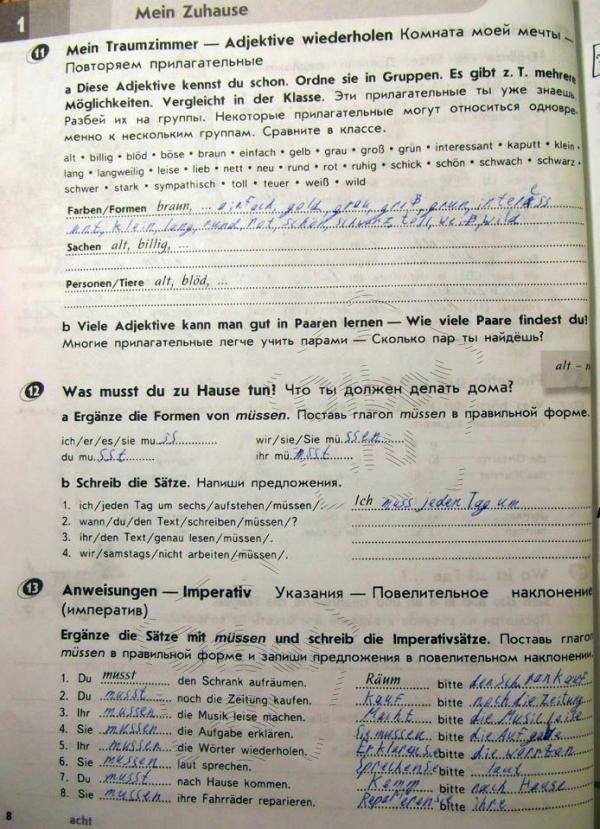 Ответы по немецкому языку 5 класс аверин рабочая тетрадь бесплатно
