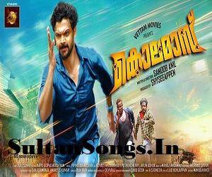 Ezhazhakulla Full Song Hd Ivan Maryadaraman Dileep Nikki Galrani Songs Movie Songs Best Songs