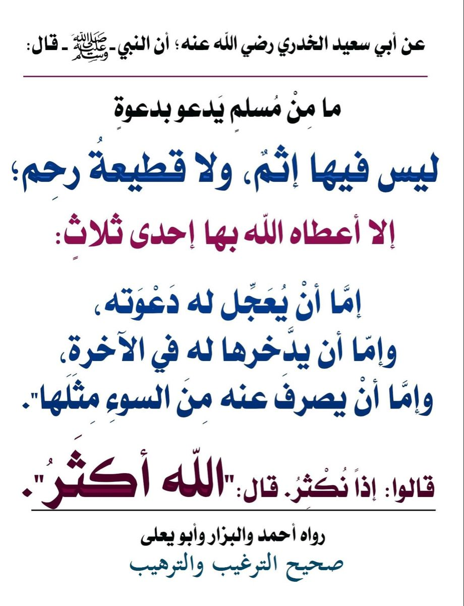 Pin By Isyaka Bukar On Hadith Words Quotes Islamic Quotes Arabic Quotes