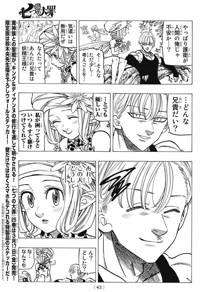 Nanatsu no Taizai {The Seven Deadly Sins} RAW manga 210 | Gerheade and Rou