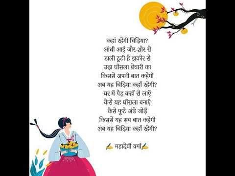 Great Ab ye chidiya Kaha rahegi Hindi Kavita Best Poems For Kids of the Month From youtube.com