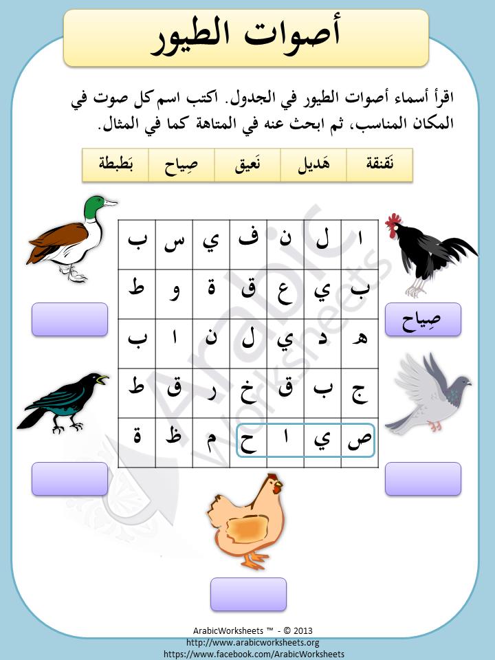 Birds Sounds - Arabic Vocab | Animals Themed Worksheets | Pinterest ...