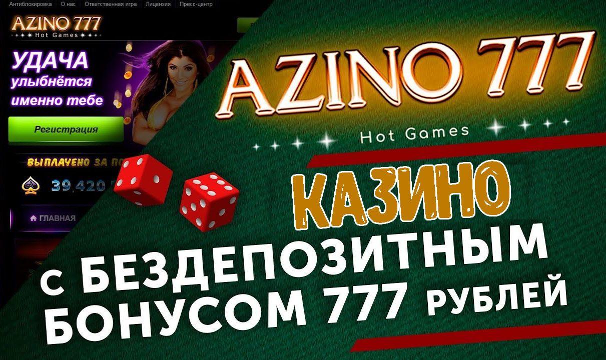 azino 777 c бонусом 777 рублей отзывы