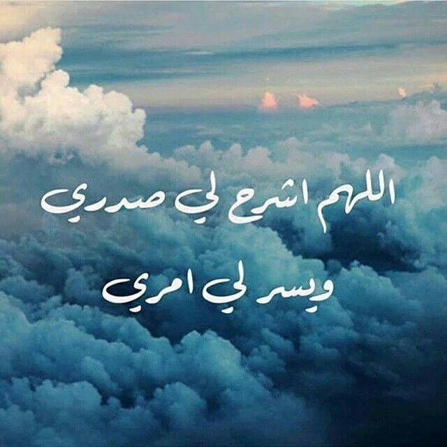 اللهم اشرح لي صدري ويسر لي أمري Anatomy Art Duaa Islam Islam