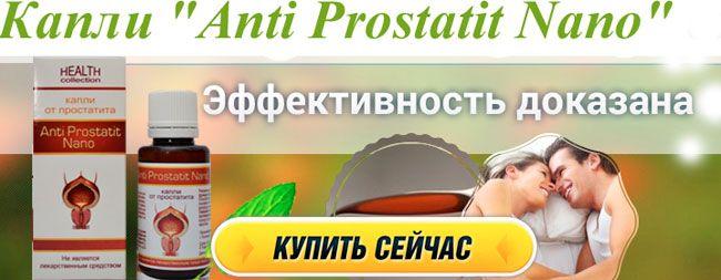 простатит казахстан