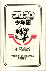 コロコロ少年団パスポート