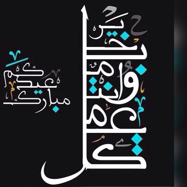 عيدكم مبارك Eid Stickers Eid Cards Eid Greetings