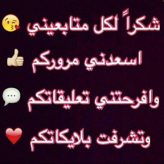 شكرا لكم متابعيني اسعدني مروركم وافرحتني تعليقاتكم وتشرفت بلايكاتكم Funny Arabic Quotes Neon Signs Arabic Jokes