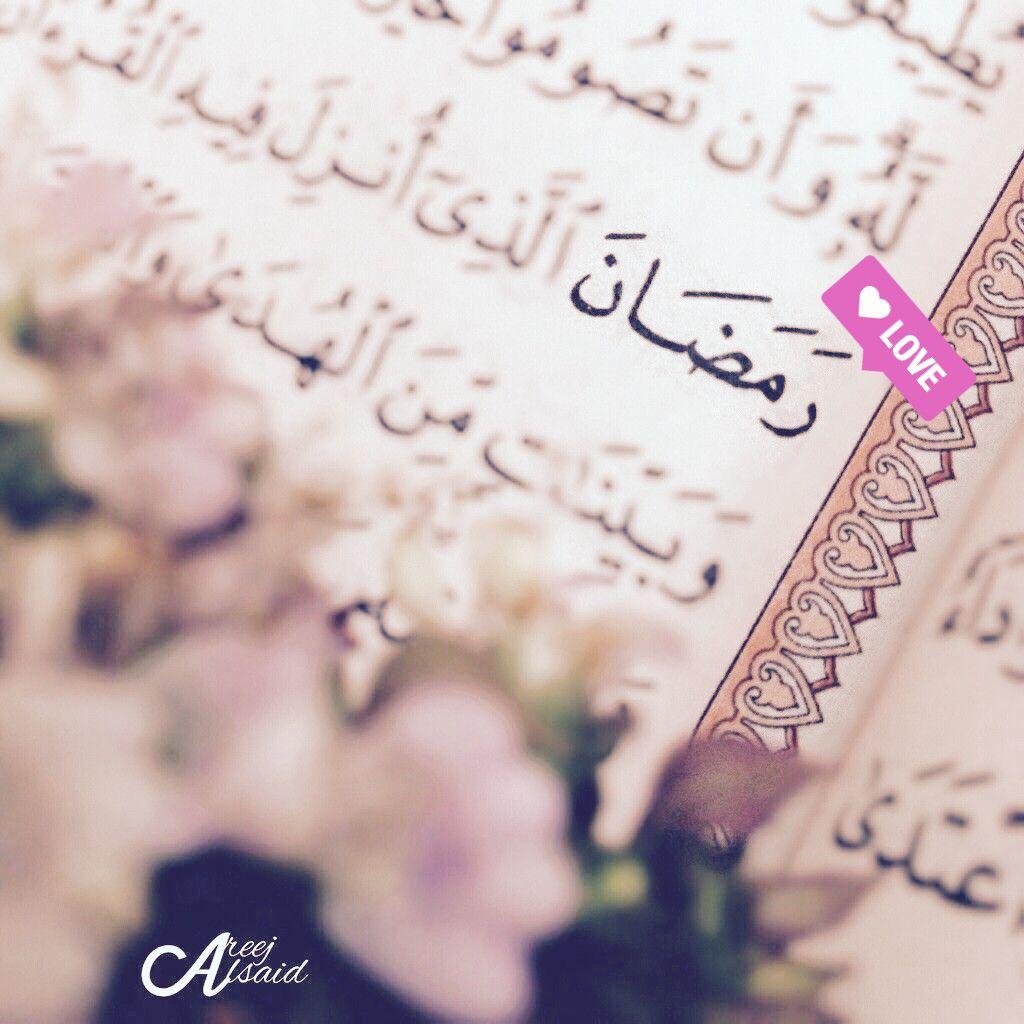 Pin By Shazia Razaq On Islam Ramadan Quran Ramadan Images Ramadan Quotes