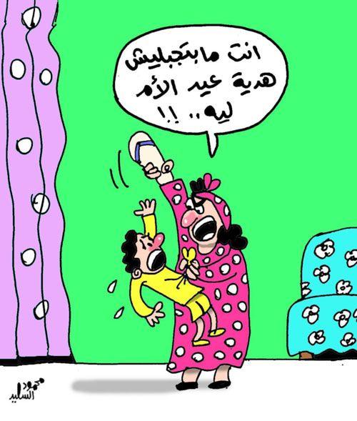 احلى كاريكاتير عيد الام صو مضحكة لعيد الام نكت مصورة عن عيد الام كاريكاتير ساخر Funny Fictional Characters Comics