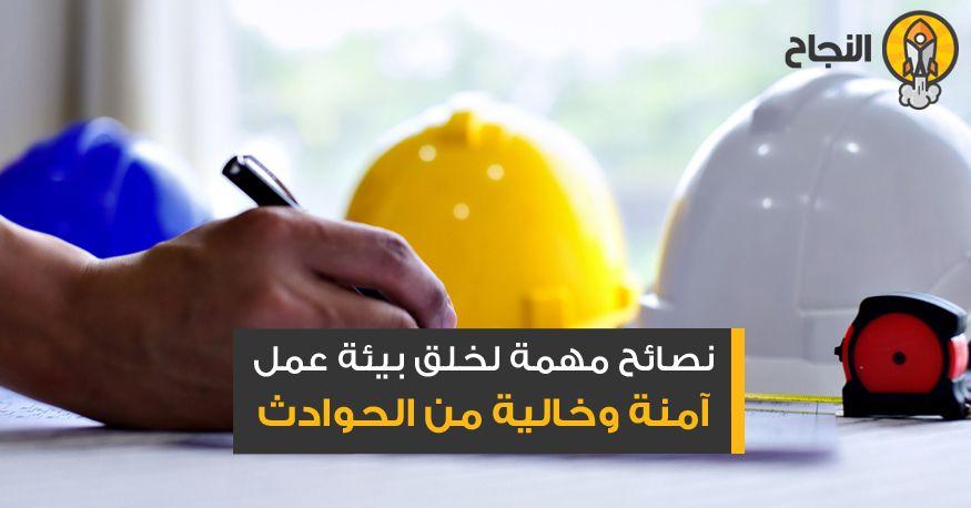 نصائح مهمة لخلق بيئة عمل آمنة وخالية من الحوادث In 2021 Hard Hat Thumbs Up