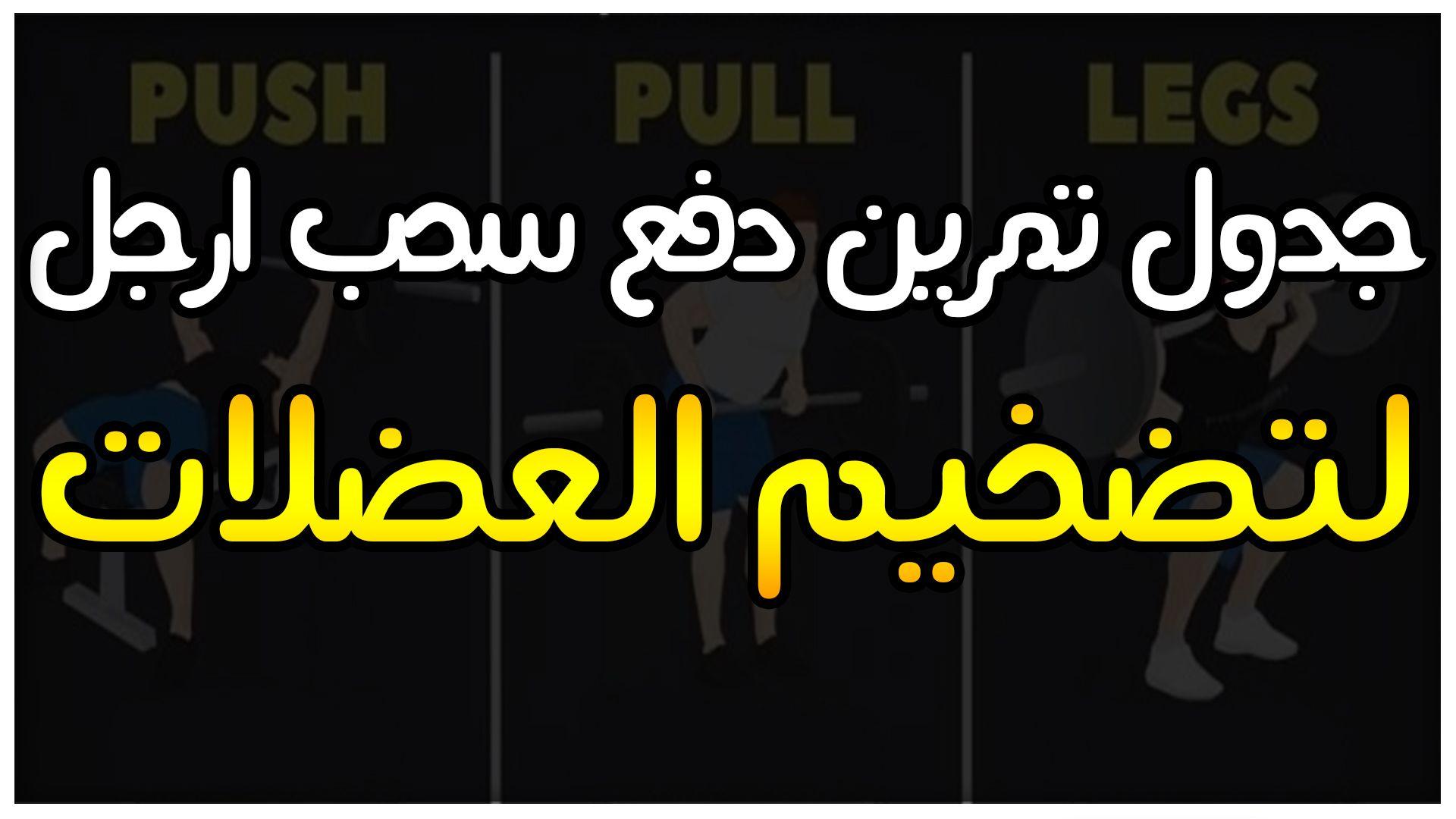 جدول تمرين دفع سحب ارجل لتضخيم العضلات Push Pull Legs تمارين Push Pull Legs Company Logo Tech Company Logos
