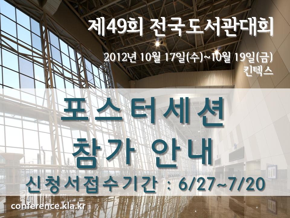 한국도서관협회 (Korean Library Association).