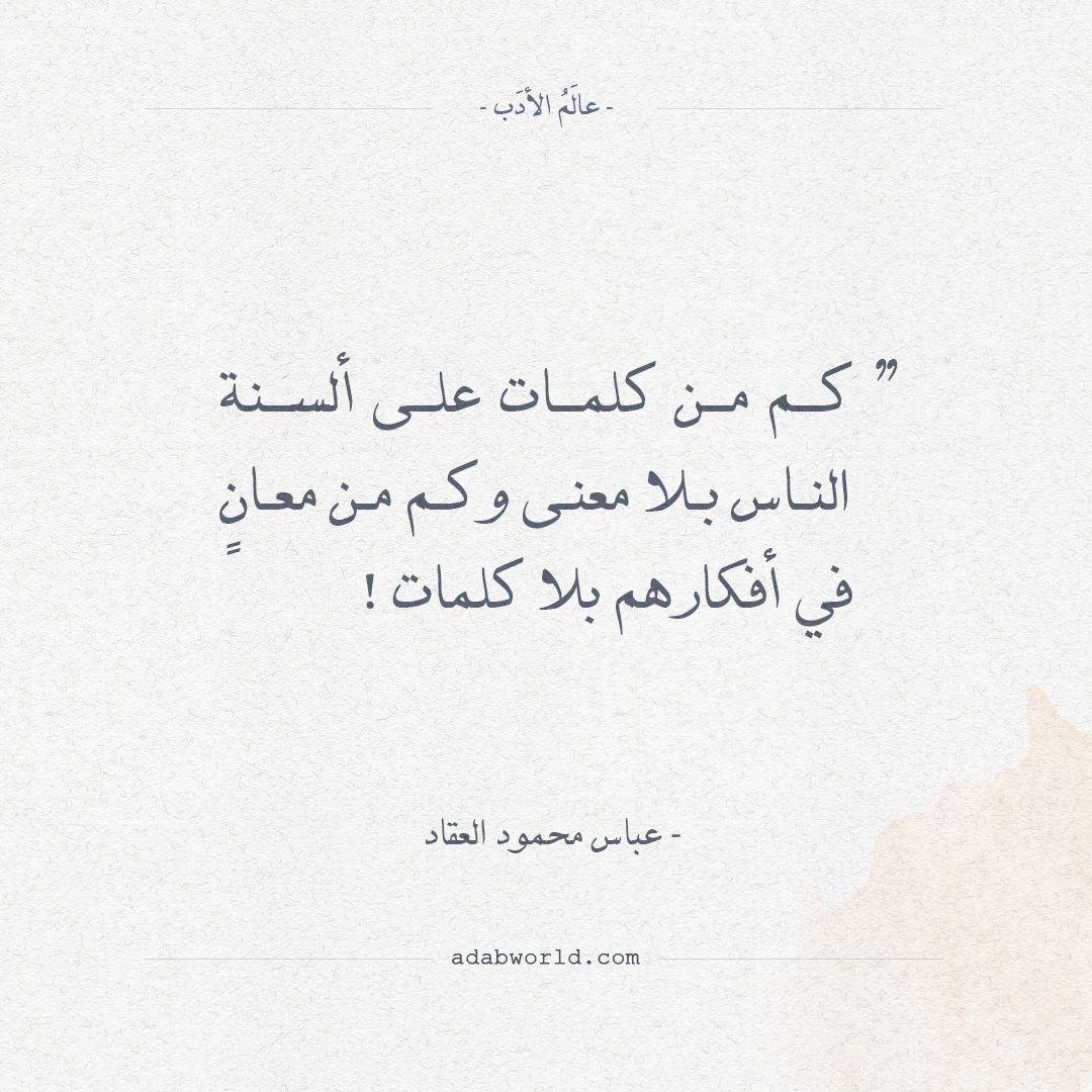 اقتباسات رائعة لعباس محمود العقاد عالم الأدب Islamic Quotes Wisdom Quotes Quotes
