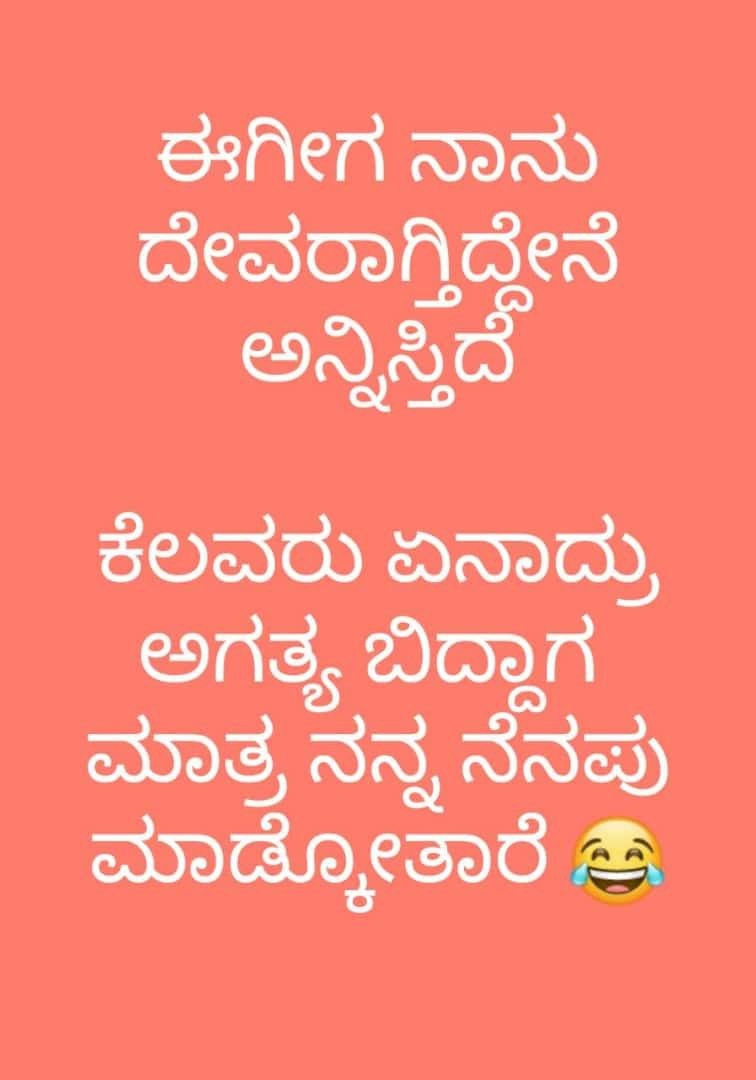 Pin By Mahesh Dore Dore On Kannada Saving Quotes Strong Quotes Positive Quotes