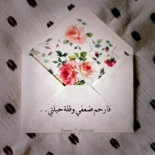 ارحم ضعفي Sweet Quotes Great Words Glass Cages