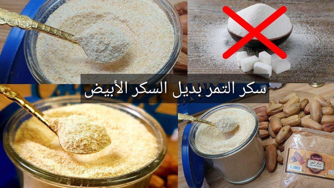 سكر التمر بديل رائع للسكر الأبيض أصنعيه بنفسك في البيت وحضري بيه أروع الوصفات Youtube Food