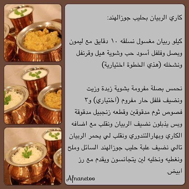 Pin By Amina S On Afnanetoo Indian Food Recipes Recipes Food And Drink