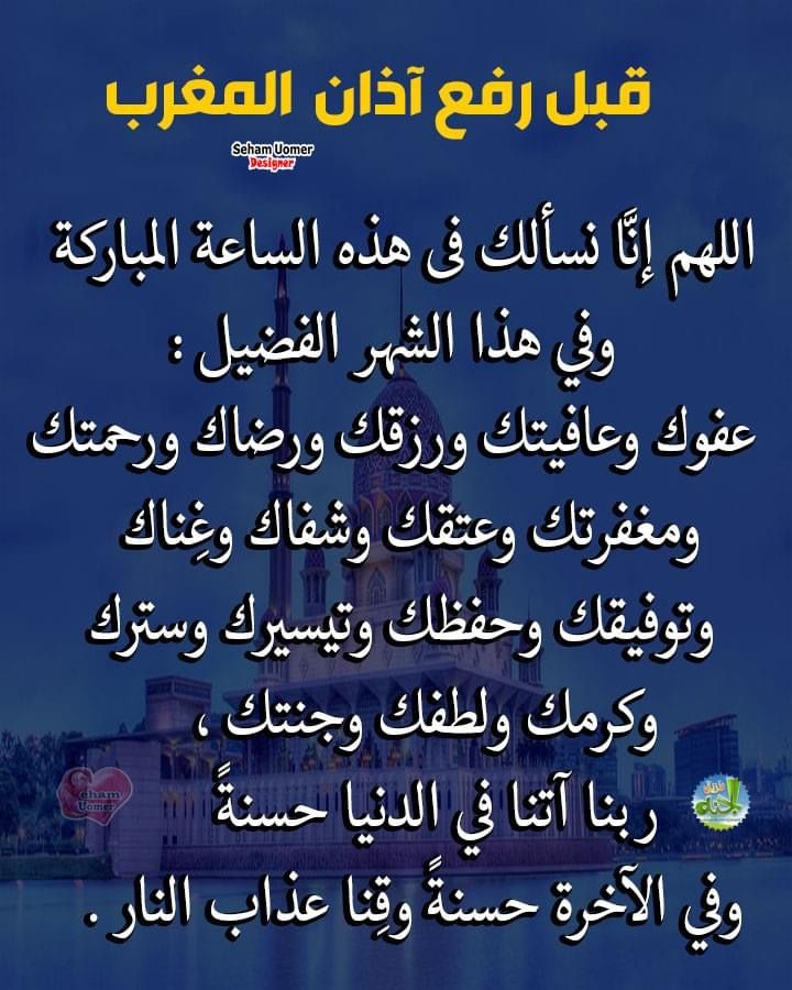 Pin By Diva Smith On دعاء In 2020 Islamic Love Quotes Islamic Phrases Islamic Quotes