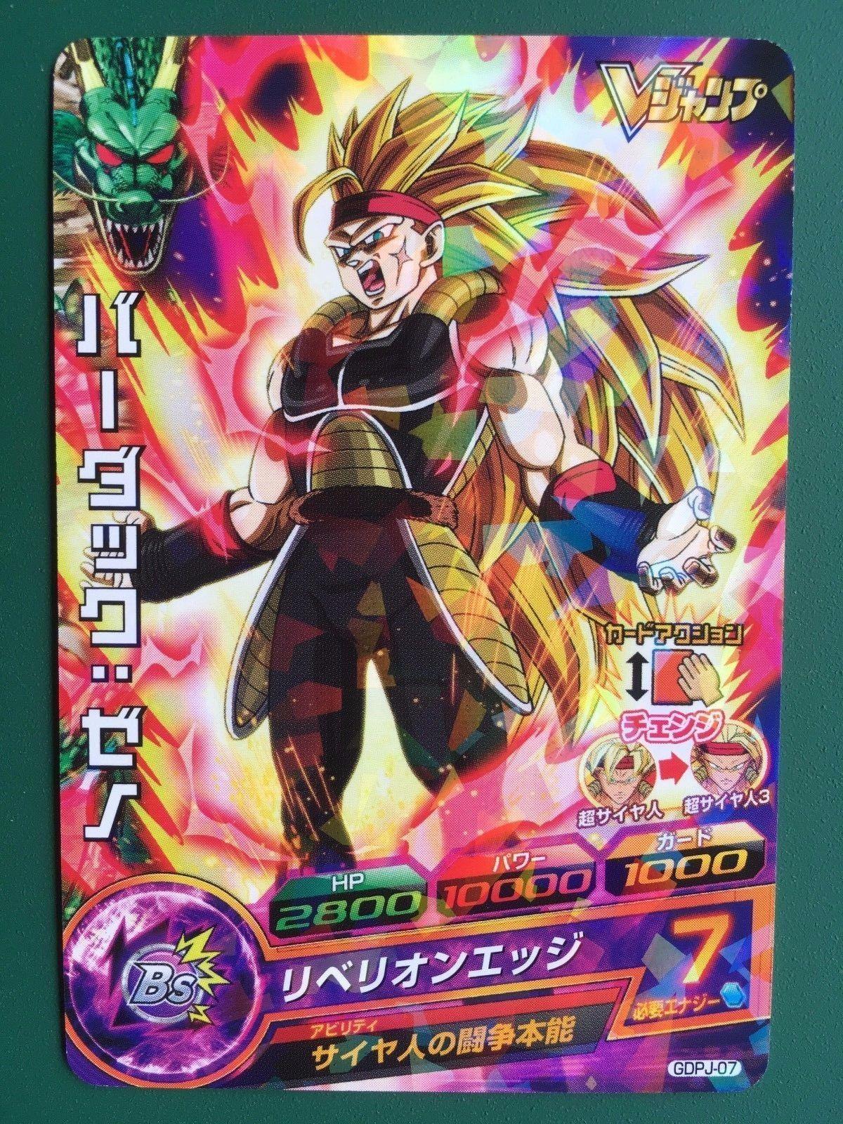 Dragon Ball Heroes Promo GDPBC4-07