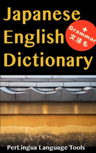 English To Japanese Dictionary Pdf