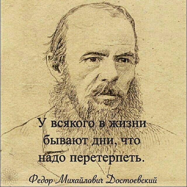 Ф. М. Достоевский | Мысли, Слова
