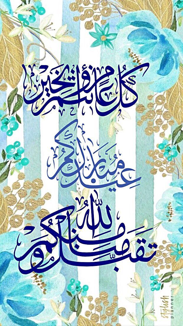 Green Velvet T Shirt Eid Stickers Eid Images Eid Cards