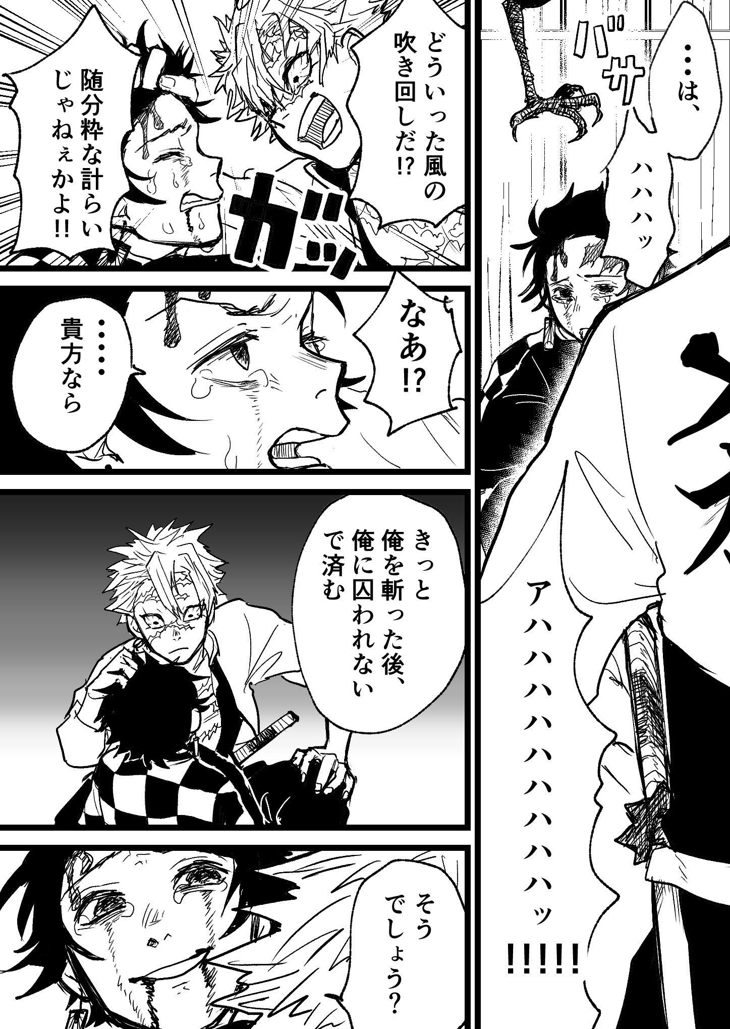 鬼 滅 の 刃 アニメ 続き 漫画