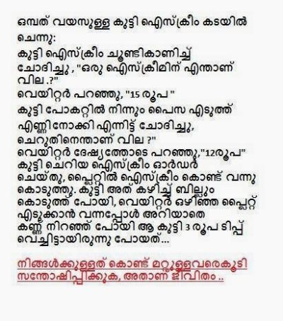Malayalam Funny Quotes For Friends Words Quotes Motivational