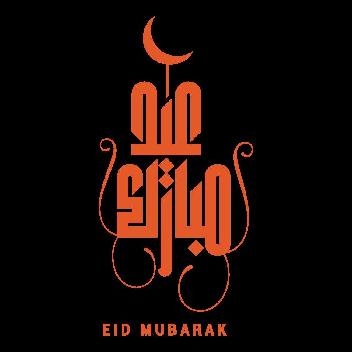 Eid Mubarak Png Effect Eid Images Eid Ul Adha Eid Ul Adha Images