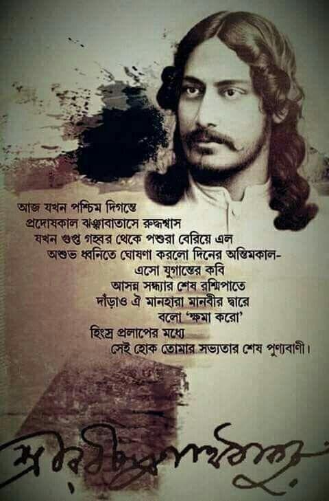 poem aj jokhon poshchim digonte by rabindranath tagore