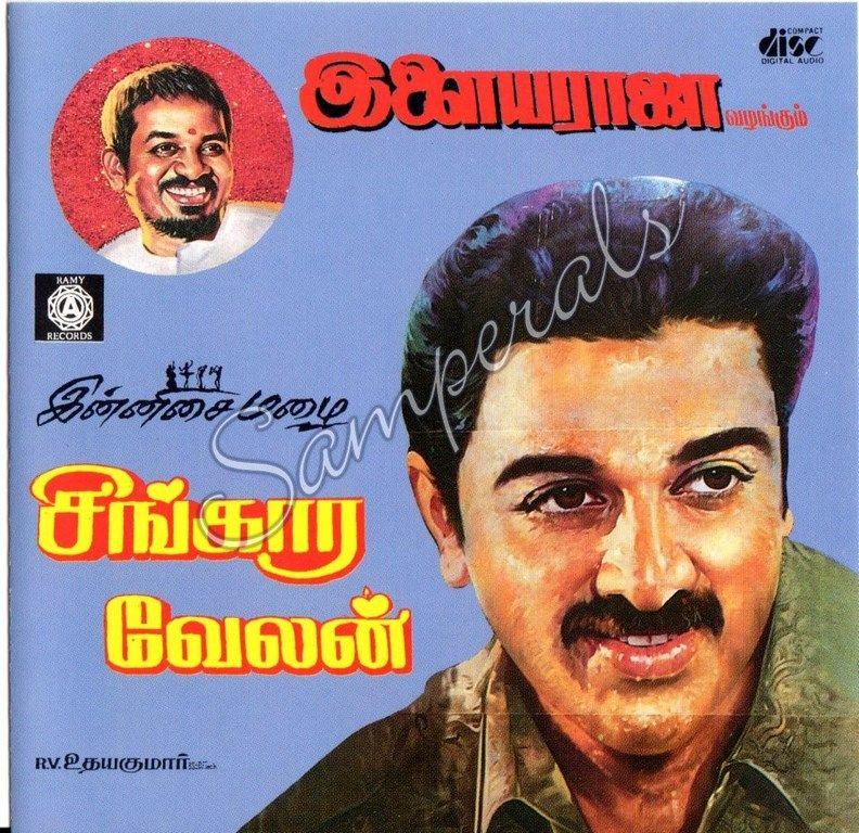 Innisai Mazhai 1992 Acdrip Wav Desi Music 80s Songs 90s Songs