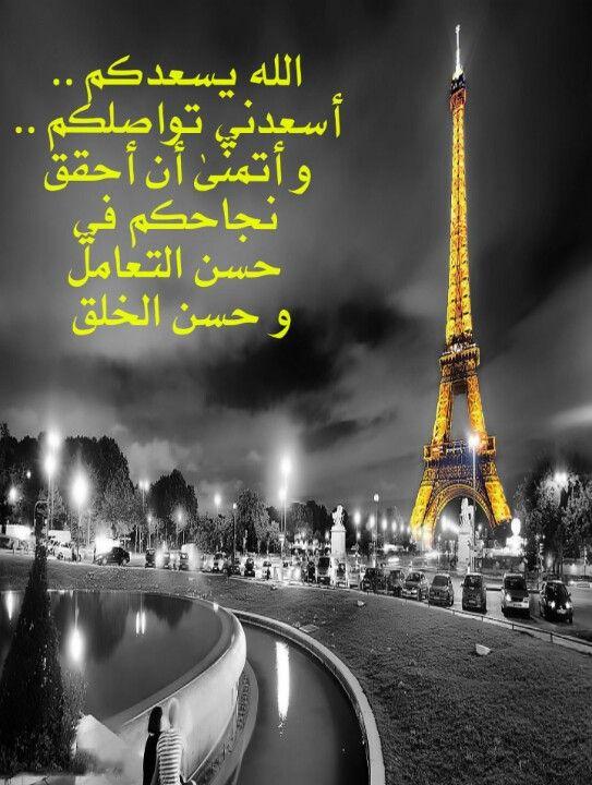 الله يسعد مساكم Eiffel Tower Statue Of Liberty Landmarks